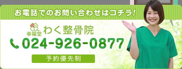 お問合せ電話番号:024-926-0877
