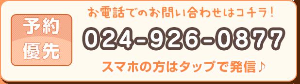 024-926-0877